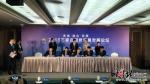 12月6日,2018石家庄服务贸易发展论坛开幕。图为签约仪式现场。记者任学光摄 - 中国新闻社河北分社