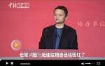视频:马云:穷人永远会有,但贫困可以被消灭 来源:中国新闻网 - 中国新闻社河北分社
