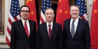 第七轮中美经贸高级别磋商在华盛顿开幕 - 国土资源厅