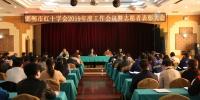 邯郸市红十字会召开2019年度工作会议暨志愿者表彰大会 - 红十字会