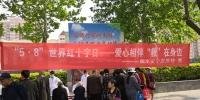 """衡水市举办""""5·8世界红十字日""""主题宣传活动 - 红十字会"""