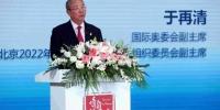 于再清在活动开幕式上发言 俱凝搏 摄 - 中国新闻社河北分社