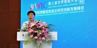 韩旭校长在世界智能大会发表主旨演讲 - 河北工业大学