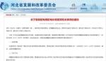 河北省发改委网站相关信息截图 - 中国新闻社河北分社