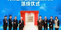 开启健康产业新篇章 完美生命健康科技研究院正式落成 - He-bei.Cn