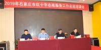 石家庄市红十字会召开2019年红十字志愿服务总结培训会 - 红十字会
