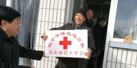 省红十字会开展春节慰问活动 - 红十字会