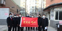 衡水市中级人民法院家属院临时党支部获得党员先锋队荣誉称号。 供图 - 中国新闻社河北分社