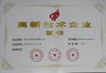 北京吉欣科技荣获国家高新及中关村高新双高新技术企业认证 - He-bei.Cn