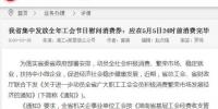 截图来源:湖南工会网 - 中国新闻社河北分社