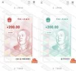 数字人民币红包截图。 - 中国新闻社河北分社