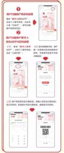 数字人民币红包使用方法。 - 中国新闻社河北分社