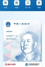 建行数字人民币测试界面截图。 - 中国新闻社河北分社