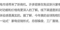金秋十月美的引爆家电行业,全球一起狂欢购物 - He-bei.Cn