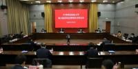 我校召开党委九届四次全会 - 河北农业大学