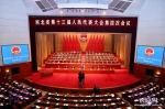 河北省高级人民法院工作报告获高票通过 - 法院