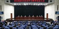 学党史 悟思想 办实事 开新局 - 法院