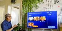 资料图:新疆乌鲁木齐市团结社区,老人通过电视订第二天的中餐。 中新社记者 刘新 摄 - 中国新闻社河北分社