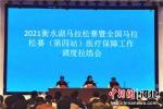 图为调度拉练会议现场。张晓亮 摄 - 中国新闻社河北分社