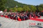 图为开幕仪式现场。 杜船 摄 - 中国新闻社河北分社